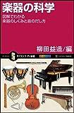 楽器の科学 図解でわかる楽器のしくみと音のだし方 (サイエンス・アイ新書)