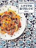 イタリアで一番おいしい家庭料理 シチリアのおうちレシピ (講談社のお料理BOOK)