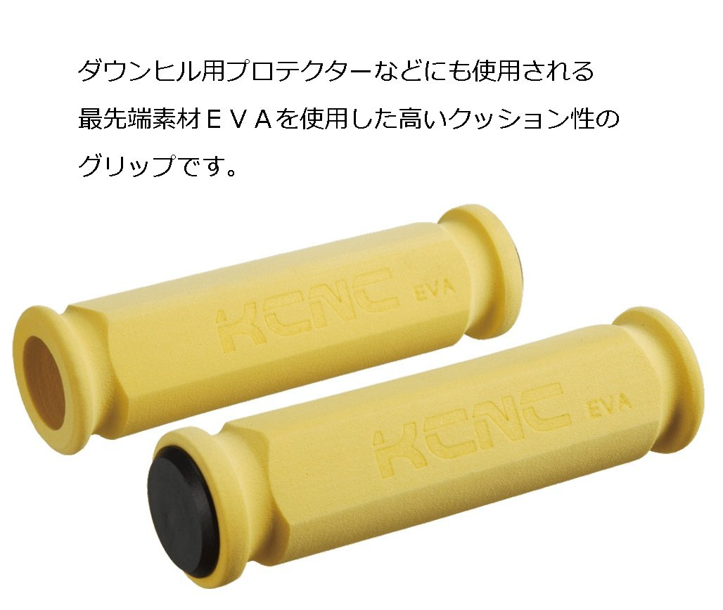 Yellow KCNC EVA Foam Super Light Grip For MTB Handlebar