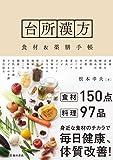 台所漢方 食材&薬膳手帳