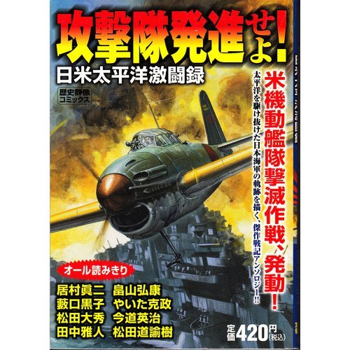 Attack According to the Corps start -! Japan and the United States Pacific Ocean fierce fight record (history Gunzo Comics) ISBN: 4056049009 (2007) [Japanese Import]