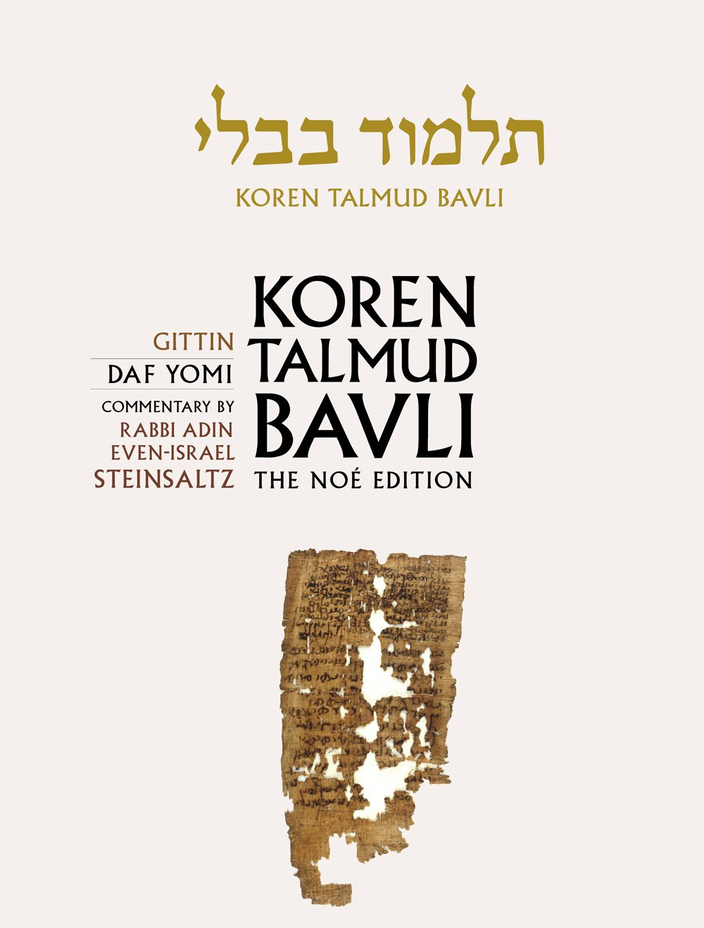 Koren Talmud Bavli Noé, Vol. 21: Gittin, Hebrew/English, Daf Yomi (B & W) Edition (Hebrew and English Edition)