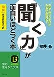 「聞く力」が面白いほどつく本: 図解 「聞き方」のコツ45 (知的生きかた文庫)