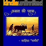 फसल की प्यास (Hindi Edition)