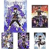 魔術士オーフェンはぐれ旅 [コミック/ファミ通クリアコミックス] 1-5巻 新品セット (クーポン「BOOKSET」入力で+3%ポイント)