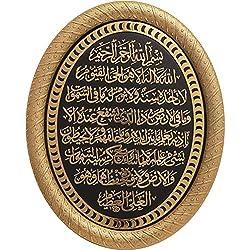 Beautiful Gold & Black Oval Acrylic 7-3/8 x 9-1/4 Inch Ayatul Kursi Decorative Display Plaque - Muslim Islamic Art