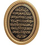 Beautiful Gold & Black Oval Acrylic 7-3/8 x 9-1/4 Inch Ayatul Kursi Decorative Display Plaque - Muslim Islamic Art