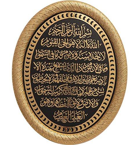 Art Display Plaque - Beautiful Gold & Black Oval Acrylic 7-3/8 x 9-1/4 Inch Ayatul Kursi Decorative Display Plaque - Muslim Islamic Art