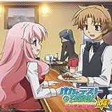 ラジオCD バカとテストと召喚獣 文月学園放送部 Vol.4