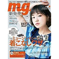 mg. 最新号 サムネイル