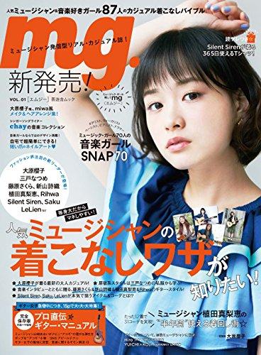 mg. 最新号 表紙画像