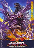 Godzilla vs. Megaguirus Poster Movie Japanese 11x17 Misato Tanaka Shosuke Tanihara Masat? Ibu