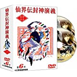 仙界伝 封神演義 DVD-BOX 全編セット (1話~26話 6DISC)(台湾輸入版)[Import]