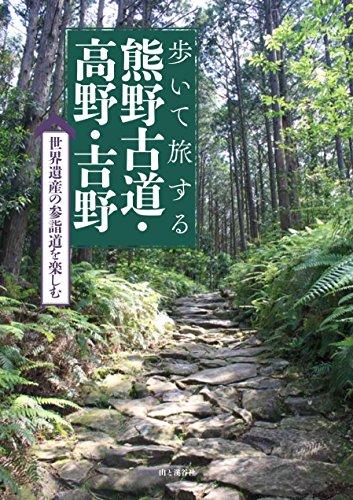 歩いて旅する熊野古道・高野・吉野