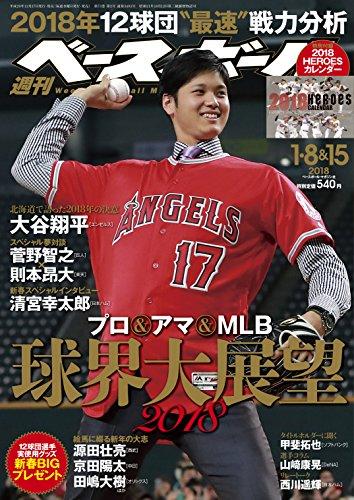 週刊ベースボール 2018年 1/8・1/15合併号 [特別付録:2018HEROESカレンダー]