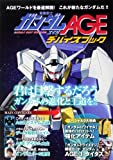 Mobile Suit Gundam AGE device book (2011) ISBN: 4041100283 [Japanese Import]