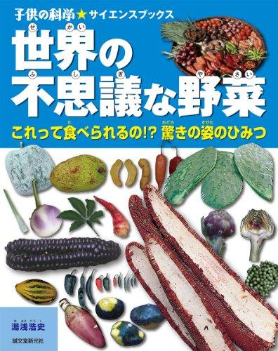 世界の不思議な野菜: これって食べられるの!? 驚きの姿のひみつ (子供の科学★サイエンスブックス)