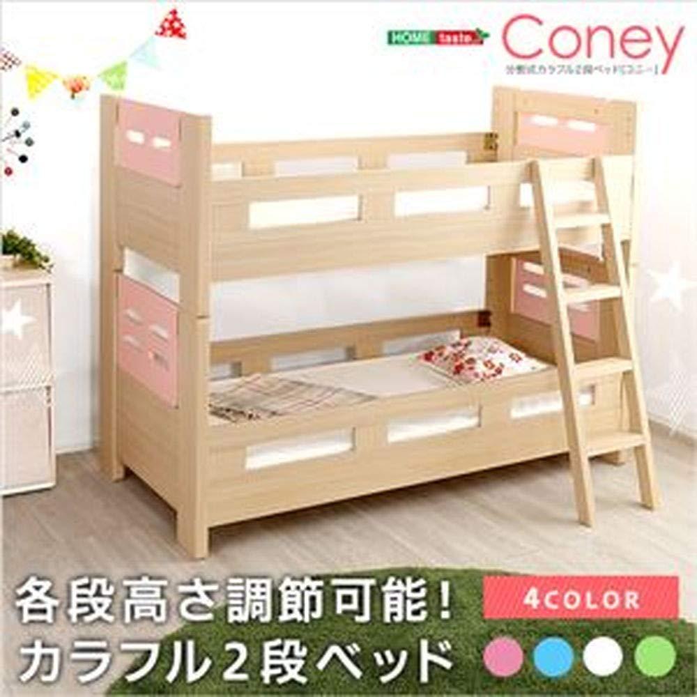 分割式/高さ調節可/2段ベッド/すのこベッド/フレームのみ/グリーン/木製/『Coney』/ベッドフレーム B07T3VTYVN