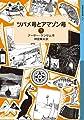 ツバメ号とアマゾン号(下) (岩波少年文庫 ランサム・サーガ)