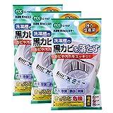 MXY Washing Machine Cleaner Washer Detergent Wash Machine Cleaning Agent(3 Tablet Package)