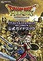 PS4/PS3 ドラゴンクエストヒーローズ 闇竜と世界樹の城 公式ガイドブック