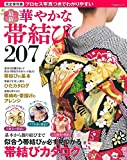 最新 華やかな帯結び207 (TODAYムック)