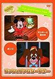 ファン・アンド・ファンシー・フリー [DVD]