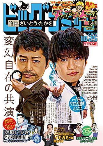 ビッグコミック 最新号 表紙画像