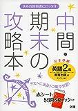 中間・期末の攻略本 教育出版版 ONE WORLD 英語2年