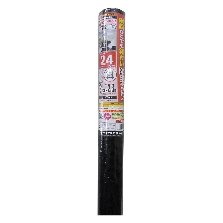 ダイオ化成 防虫網 クラウンネット 24メッシュ 91cm×2.3m ブラック