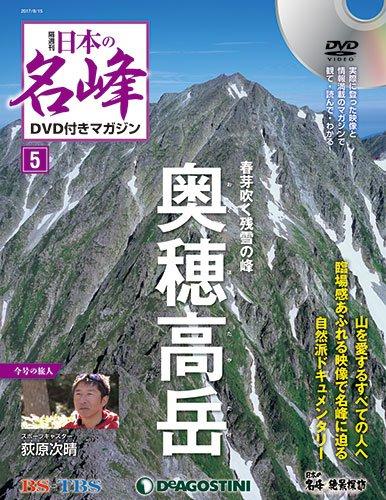 日本の名峰 DVD付きマガジン 5号 (奥穂高岳) [分冊百科] (DVD付)