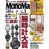 Mono Max 2020年3月号