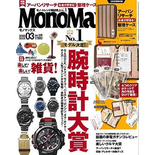 Mono Max 2020年3月号 画像
