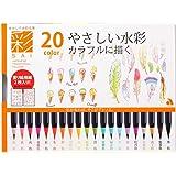 あかしや 筆ペン 水彩毛筆 彩 20色セット カラフルに描く CA200/20V-A02