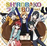 ラジオCD SHIROBAKO ラジオBOX Vol.1