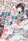 銀竜姫とかしこい良縁のススメ (ルルル文庫)
