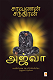அஜ்வா / Ajwa (Tamil Edition)