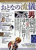 おとなの流儀(27) 2018年 03 月号 [雑誌]: 歴史人 増刊