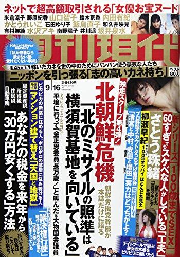 週刊現代 2017年 9/16 号 [雑誌]