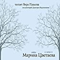 Marina Tsvetaeva read by Vera Pavlova [Russian Edition] Audiobook by Marina Tsvetaeva Narrated by Vera Pavlova