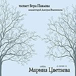 Marina Tsvetaeva read by Vera Pavlova [Russian Edition] | Marina Tsvetaeva