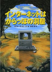 Intānetto Wa Karappo No Dōkutsu =Silicon Snake Oil:  Second Thoughts On The Information Highway