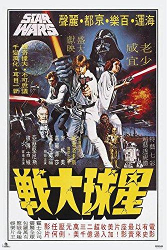 Star Wars Poster Hong Kong + 1 pack tesa powerstrips, 20 pieces