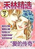 禾林精选特集 2 (Harlequin comics) (Chinese Edition)