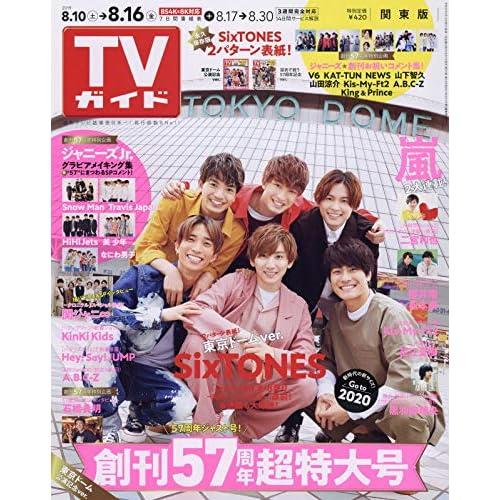 週刊TVガイド 2019年 8/16号 表紙画像
