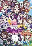 ウマ娘 プリティダービー アンソロジーコミック STAR (星海社コミックス)