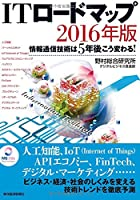 ITロードマップ 2016年版―情報通信技術は5年後こう変わる!