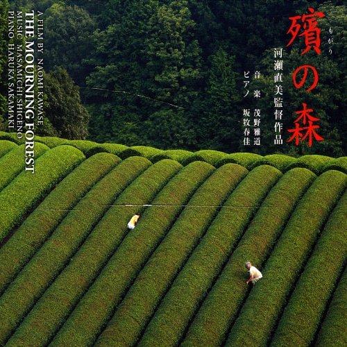 Mogari No Mori-The Mourning Forest by Masamichi Shigeno