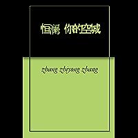 恒澜: 你的空城 (Chinese Edition) book cover