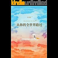 从你的全世界路过(2019全新修订)(新增《终点》,张嘉佳讲述十年的起伏人生以及小说中那些人物原型在现实生活中的故事。 )